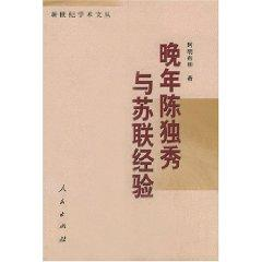 twilight years of experience with the Soviet Union Chen [Paperback](Chinese Edition): A MING BU HE