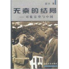 helpless outcome: John Leighton Stuart and Chinese: HAO PING