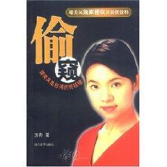 chu mei feng
