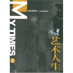 Art Life 2 [Paperback](Chinese Edition): YI SHU REN SHENG LAN MU ZU
