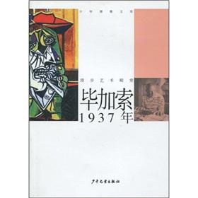 Picasso 1937 [paperback](Chinese Edition): CHEN QIANG