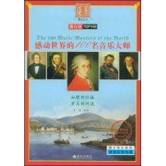 moved the world s 100 musicians (color illustrated edition) [paperback](Chinese Edition): LI HAN