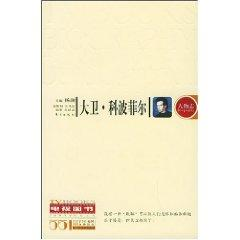 David Copperfield: TV Books [paperback ](Chinese Edition): LI YUE SEN