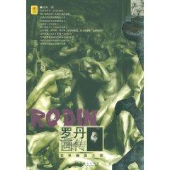 When art meets Masters: Painting Rodin [Paperback](Chinese Edition): BEN SHE.YI MING