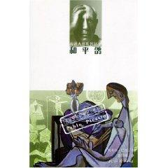pigeons (Spain Pablo Picasso) [Paperback](Chinese Edition): A MU ER BA TU