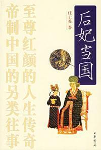 concubines when the country [paperback](Chinese Edition): REN SHI YING