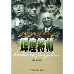 must-read for the next brilliant military strategist and generals [Paperback](Chinese Edition): XIE...