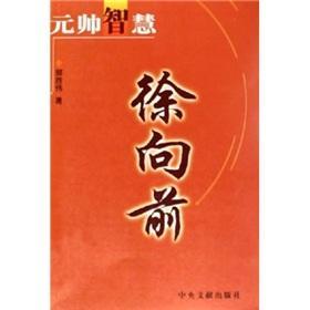 Xu Xiangqian: Marshal Wisdom [Paperback](Chinese Edition): GUO SHENG WEI