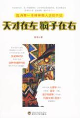 crazy in the right talent in the left [Paperback](Chinese Edition): GAO MING