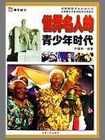 world famous teens [Paperback](Chinese Edition): XU DE LIN