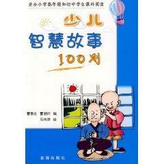 100 children s story the wisdom [Paperback](Chinese Edition): CAO SU YUN. MA WEI QUN CAO YU LONG