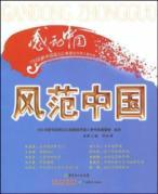 style in China [Paperback](Chinese Edition): ZHOU HONG JUN