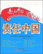 responsibility for China [Paperback](Chinese Edition): ZHENG WEI
