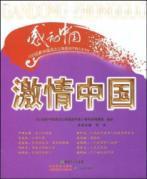 passionate China [Paperback](Chinese Edition): ZHOU JIE