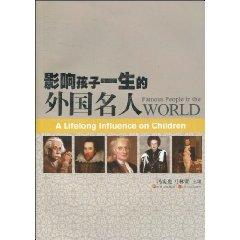 of foreign celebrity child s life [paperback](Chinese Edition): BEN SHE.YI MING