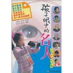 2005 a child in the eyes of celebrities [Paperback](Chinese Edition): SHI JIA YING