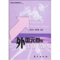 foreign heads of state interest in life [paperback](Chinese Edition): GAO HONG SHAN