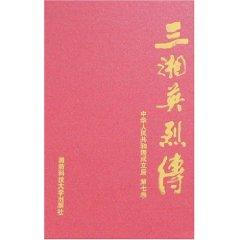 Sunshine heroes pass: After the founding of the People s Republic (Volume 7) [ hardcover](Chinese ...