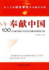 dedication China: 100 new China made outstanding contributions to the establishment of heroes and ...