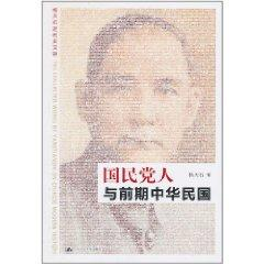 KMT and the early Republic of China [Paperback](Chinese Edition): YANG TIAN SHI