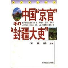 China Beijing officials and border province [Paperback](Chinese Edition): BEN SHE.YI MING