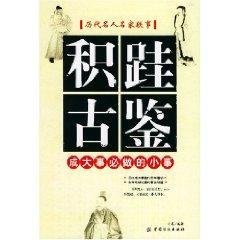 product brief Ancient: Attention must do the little things into big [Paperback](Chinese Edition): ...