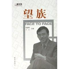 face to face: prominent families [Paperback](Chinese Edition): LIANG JIAN ZENG