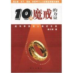 10 magic ring of power (top figures Success Interview) [Paperback](Chinese Edition): BAO YUN FAN