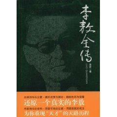 Ao Biography [Paperback](Chinese Edition): JIANG YAN