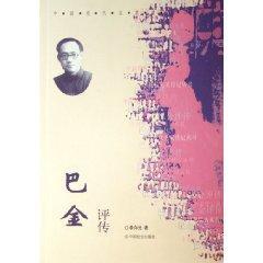 Ba Jin Biography [Paperback](Chinese Edition): LI CUN GUANG