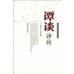 Tan Tan Biography [Paperback](Chinese Edition): ZHU PING ZHEN