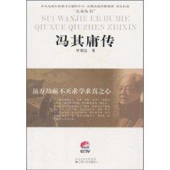 though very undesirable and eternal truth of the heart study: Feng Yong Chuan its [Paperback](...