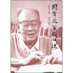 Zhou You Guang hundred oral [Paperback](Chinese Edition): BEN SHE.YI MING