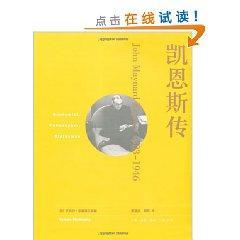 Keynes Biography (1883-1946) [Paperback](Chinese Edition): LUO BO TE SI JI DE ER SI JI