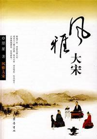 elegance of the Song dynasty [Paperback](Chinese Edition): PENG XING