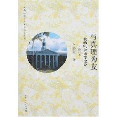 and the truth of Friends (Amendment This) [Paperback](Chinese Edition): YUE XIAO DONG