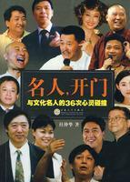 celebrities. opening the door: and cultural celebrities The 36 hearts collision [Paperback](Chinese...