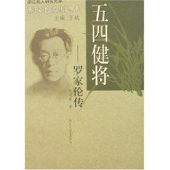 Fourth master: Luo Chuan [Paperback](Chinese Edition): CHEN MING ZHU