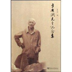 Mr. Yu Anlan Memorial Set [paperback](Chinese Edition): ZHANG SHENG HAN