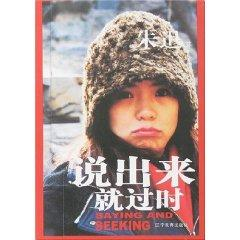 say out of date [Paperback](Chinese Edition): ZHU XUN