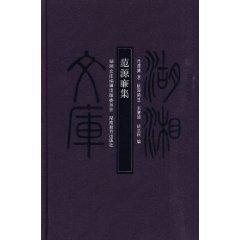 Fan Yuan Lian set (a series 369) [Paperback](Chinese Edition): FAN YUAN LIAN