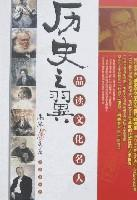 History of the wing: and read of the culture of celebrity [Paperback](Chinese Edition): GAO MANG