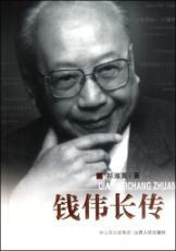 chang Biography [Paperback](Chinese Edition): QI SHU YING