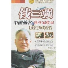 Sanqiang: biographies of famous scientists (young inspirational Reader) [Paperback](Chinese Edition...