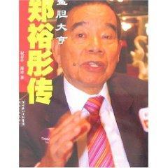 Cheng Yu Tung Biography: shark bile Tycoon [Paperback](Chinese Edition): ZHU CHUN TING