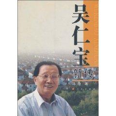 Wu Renbao New Biography [Paperback](Chinese Edition): FENG ZHI