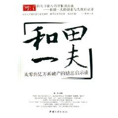 and Tian Yifu: from zero to hundreds of millions of Revelation again inspirational bankruptcy [...