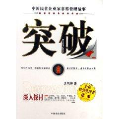 breakthroughs: the story of Chinese private entrepreneurs are Management [Paperback](Chinese ...
