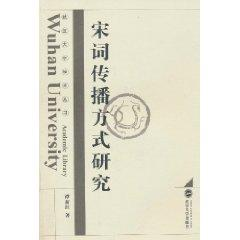Song mode of transmission of [Paperback](Chinese Edition): TAN XIN HONG