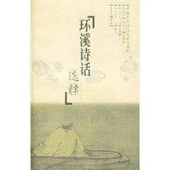 Central River Selected Interpretations of Poetry [Paperback](Chinese Edition): BEN SHE.YI MING